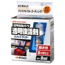 Soft99 Nano Hard Clear Coating